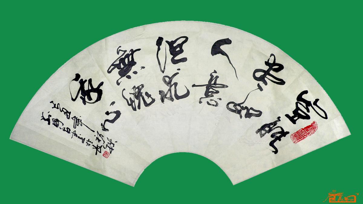 """刘国有-岂能""""扇形""""-淘宝-名人字画-中国书画交易中心"""